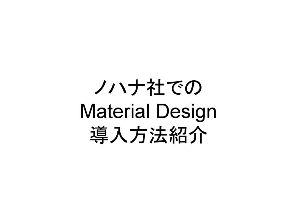 ノハナ社での Material Design 導入方法紹介