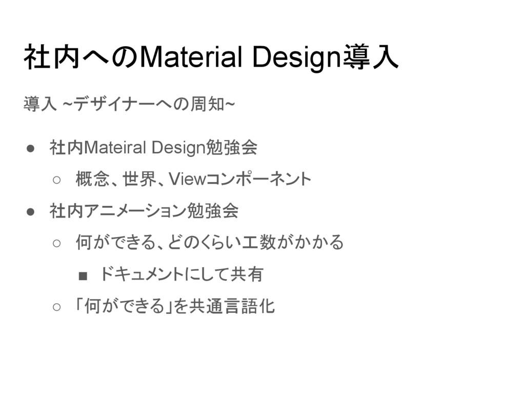 社内へのMaterial Design導入 導入 ~デザイナーへの周知~ ● 社内Mateir...