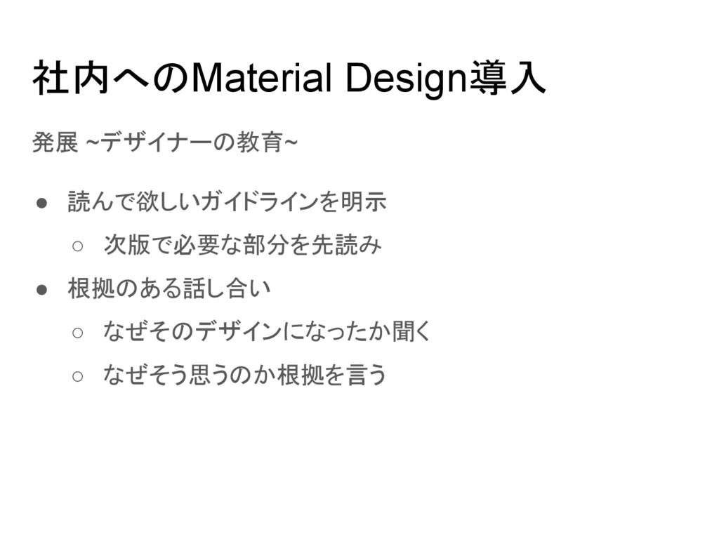 社内へのMaterial Design導入 発展 ~デザイナーの教育~ ● 読んで欲しいガイド...