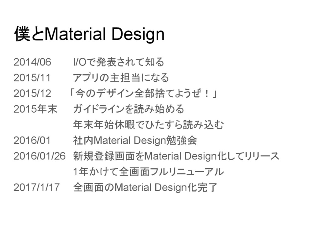 僕とMaterial Design 2014/06  I/Oで発表されて知る 2015/11 ...