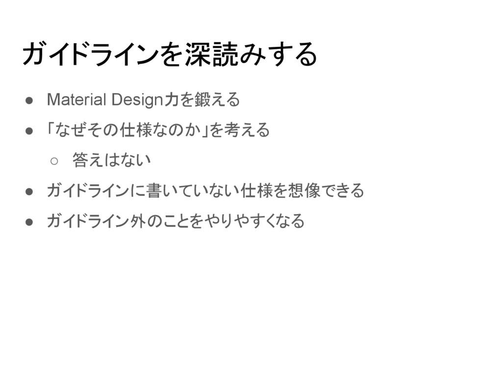 ガイドラインを深読みする ● Material Design力を鍛える ● 「なぜその仕様なの...
