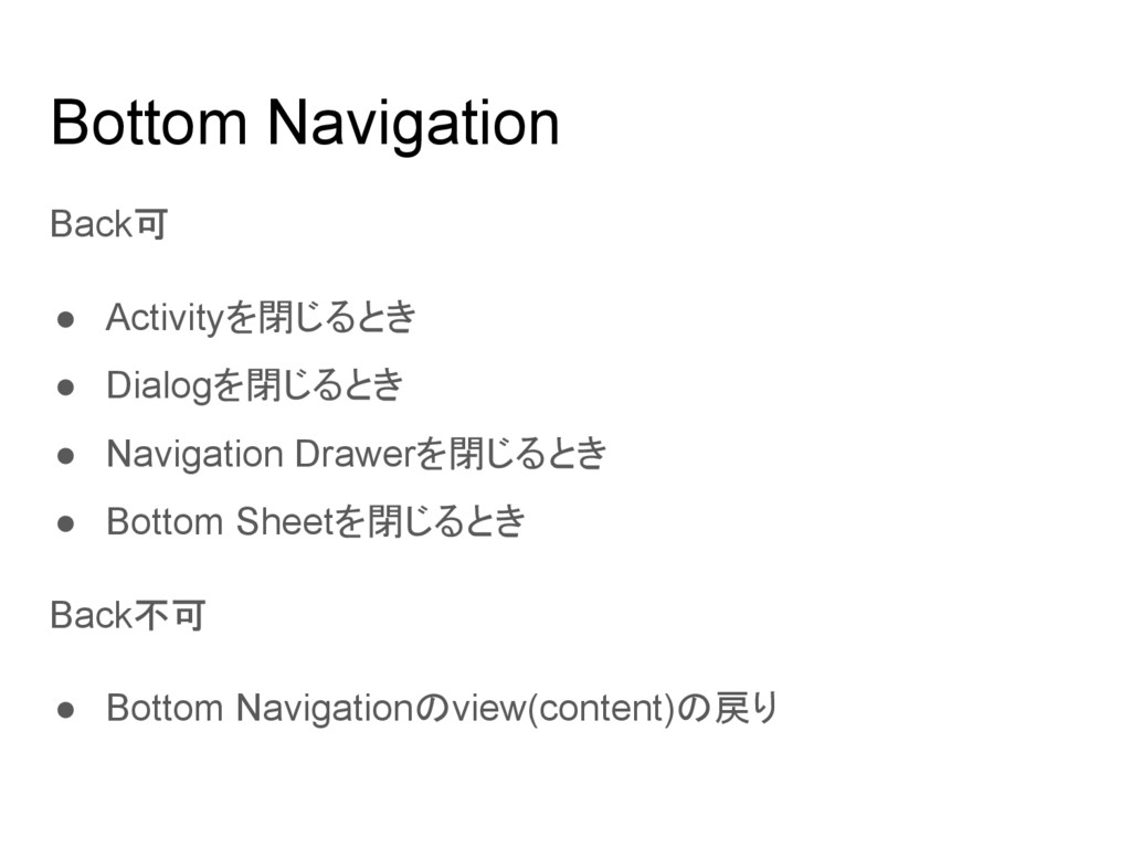 Bottom Navigation Back可 ● Activityを閉じるとき ● Dial...