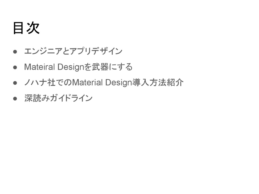 目次 ● エンジニアとアプリデザイン ● Mateiral Designを武器にする ● ノハ...
