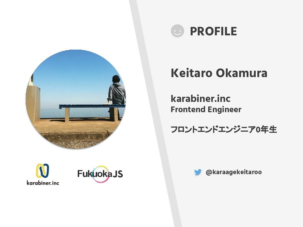 PROFILE Keitaro Okamura karabiner.inc Frontend ...