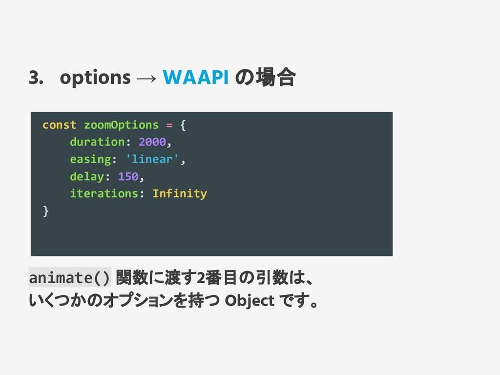 3. options → WAAPI の場合 const zoomOptions = { du...