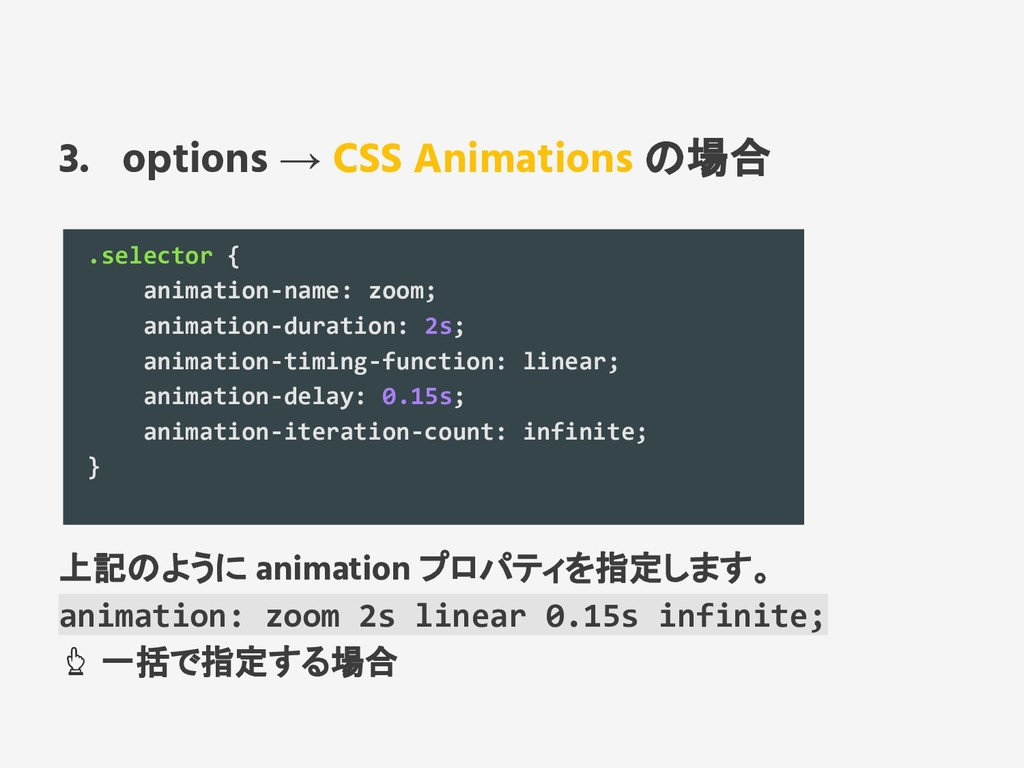 3. options → CSS Animations の場合 .selector { ani...