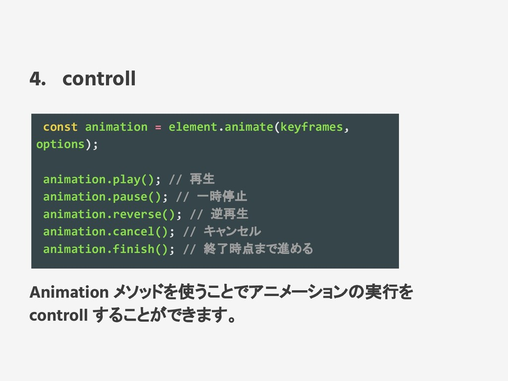 4. controll const animation = element.animate(k...