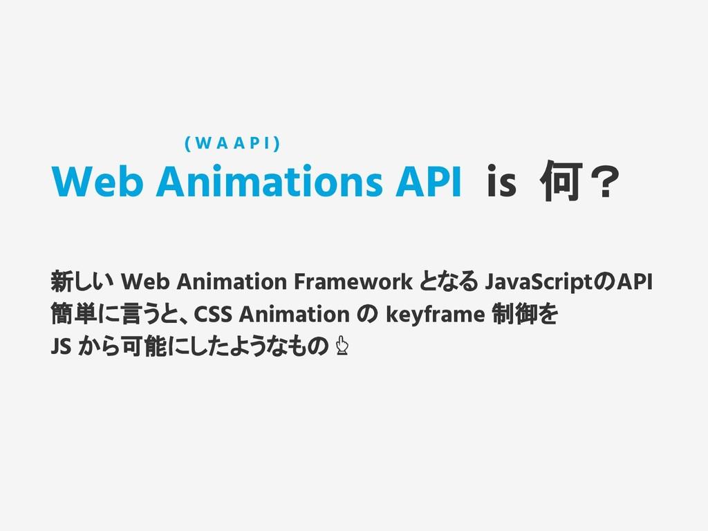 Web Animations API is 何? 新しい Web Animation Fram...