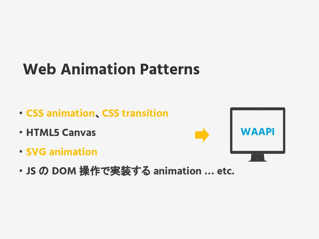 ・ CSS animation、CSS transition ・ HTML5 Canvas ・...