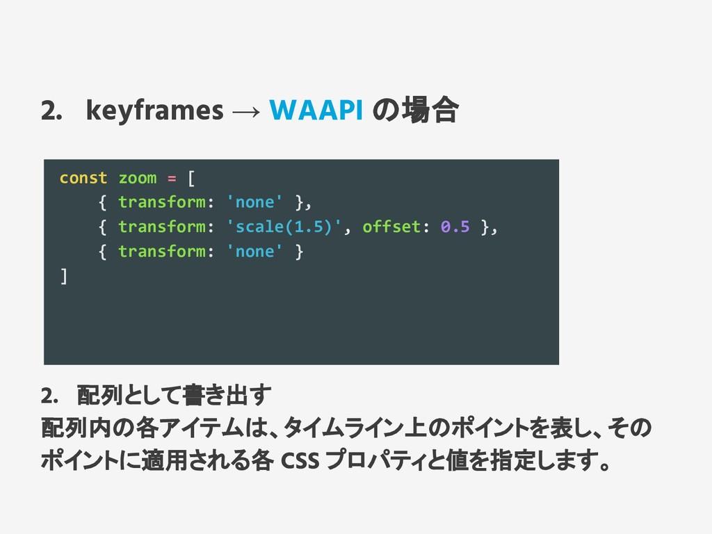 2. keyframes → WAAPI の場合 const zoom = [ { trans...