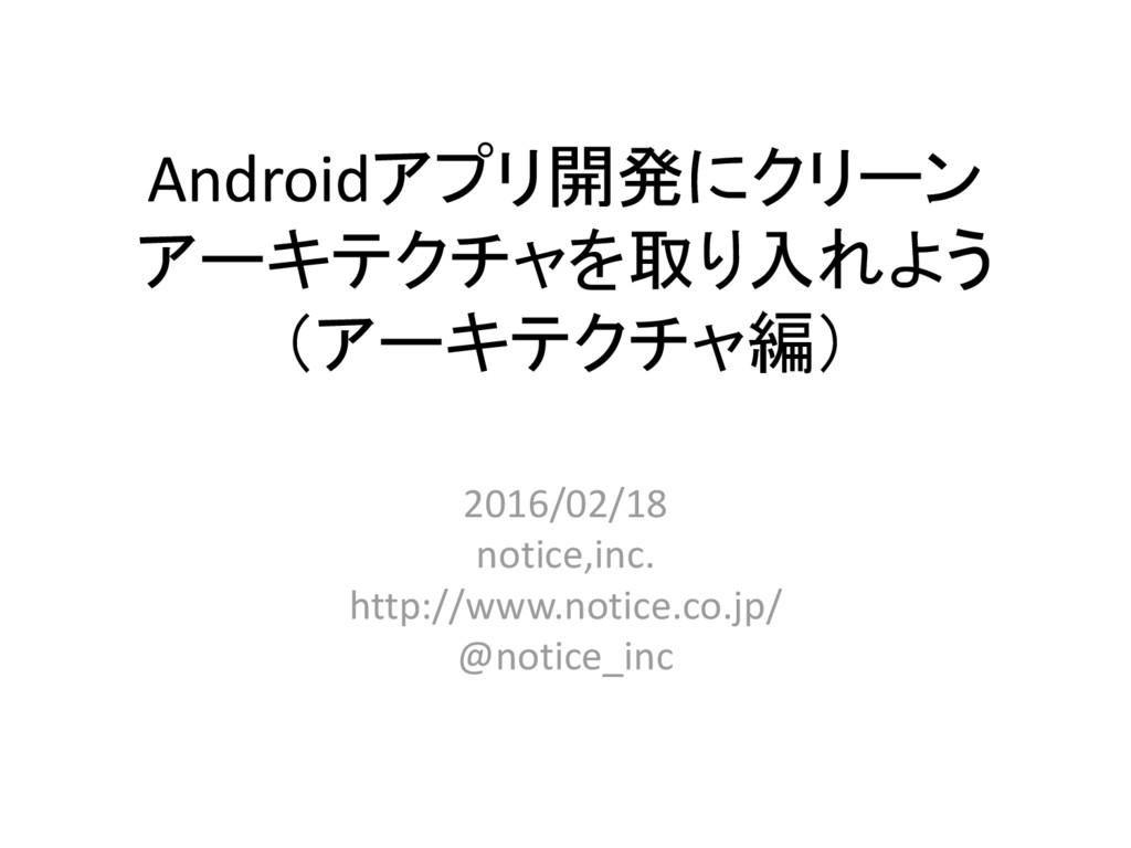 Androidアプリ開発にクリーン アーキテクチャを取り入れよう (アーキテクチャ編) 201...
