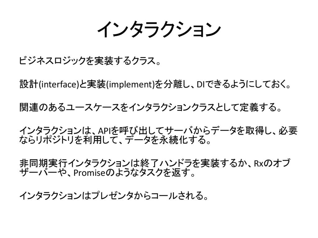 インタラクション ビジネスロジックを実装するクラス。 設計(interface)と実装(imp...