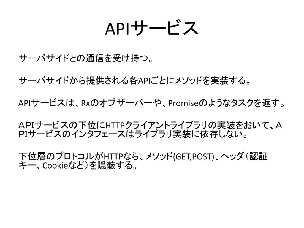 APIサービス サーバサイドとの通信を受け持つ。 サーバサイドから提供される各APIごとにメソ...