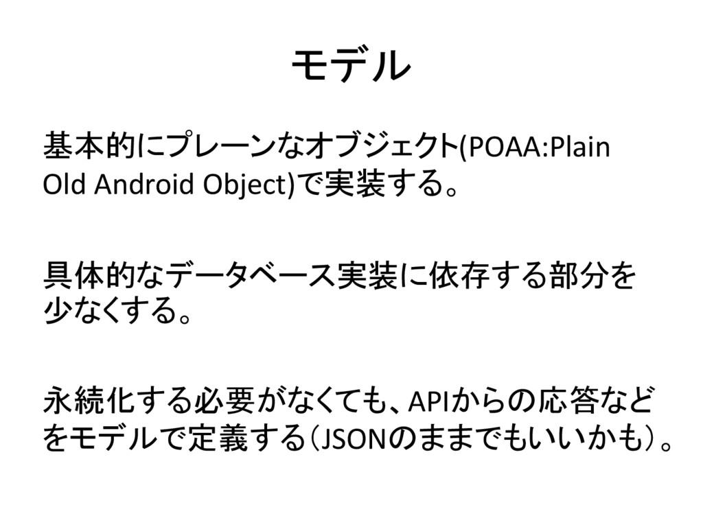 モデル 基本的にプレーンなオブジェクト(POAA:Plain Old Android Obje...