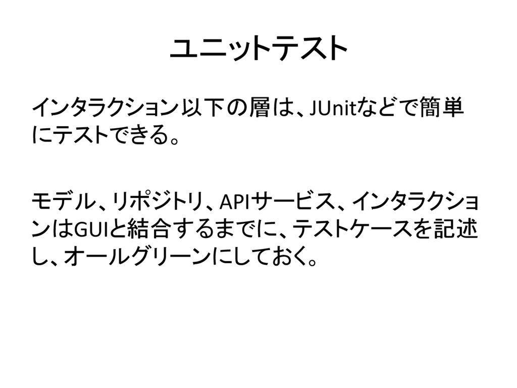 ユニットテスト インタラクション以下の層は、JUnitなどで簡単 にテストできる。 モデル、リ...