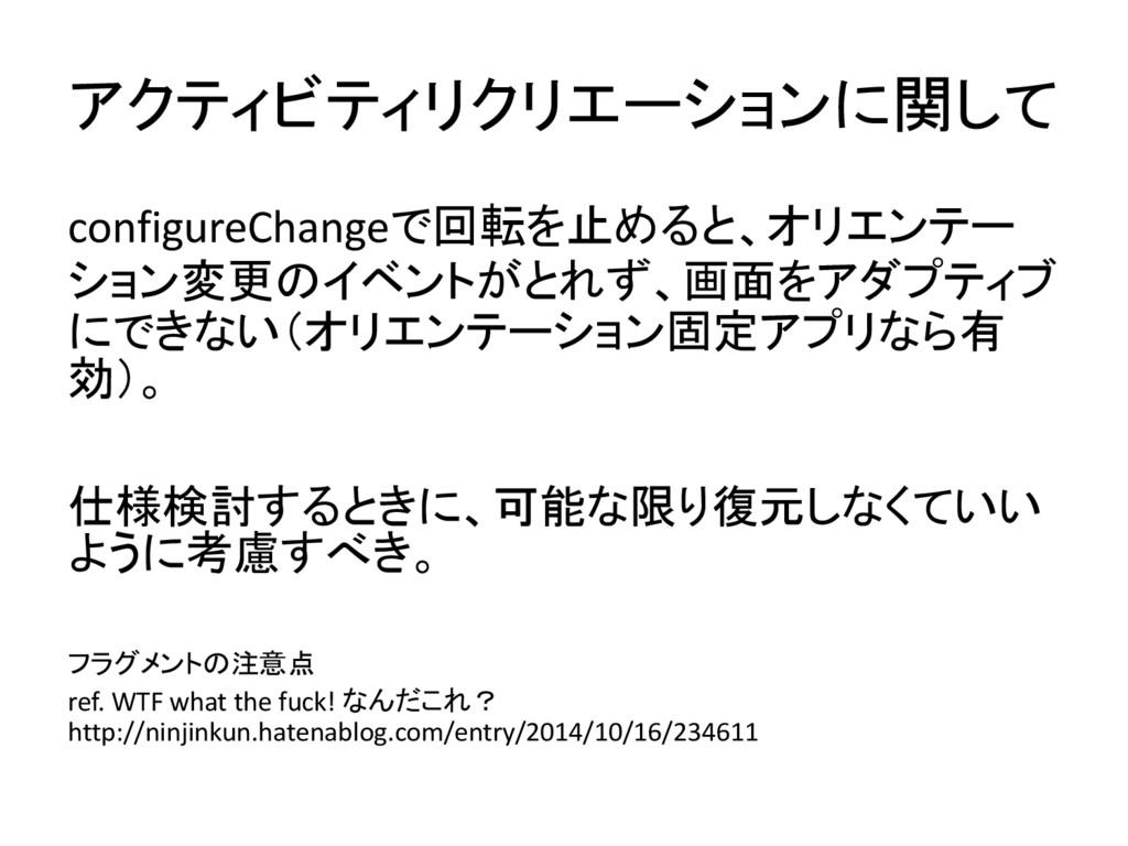 アクティビティリクリエーションに関して configureChangeで回転を止めると、オリエ...