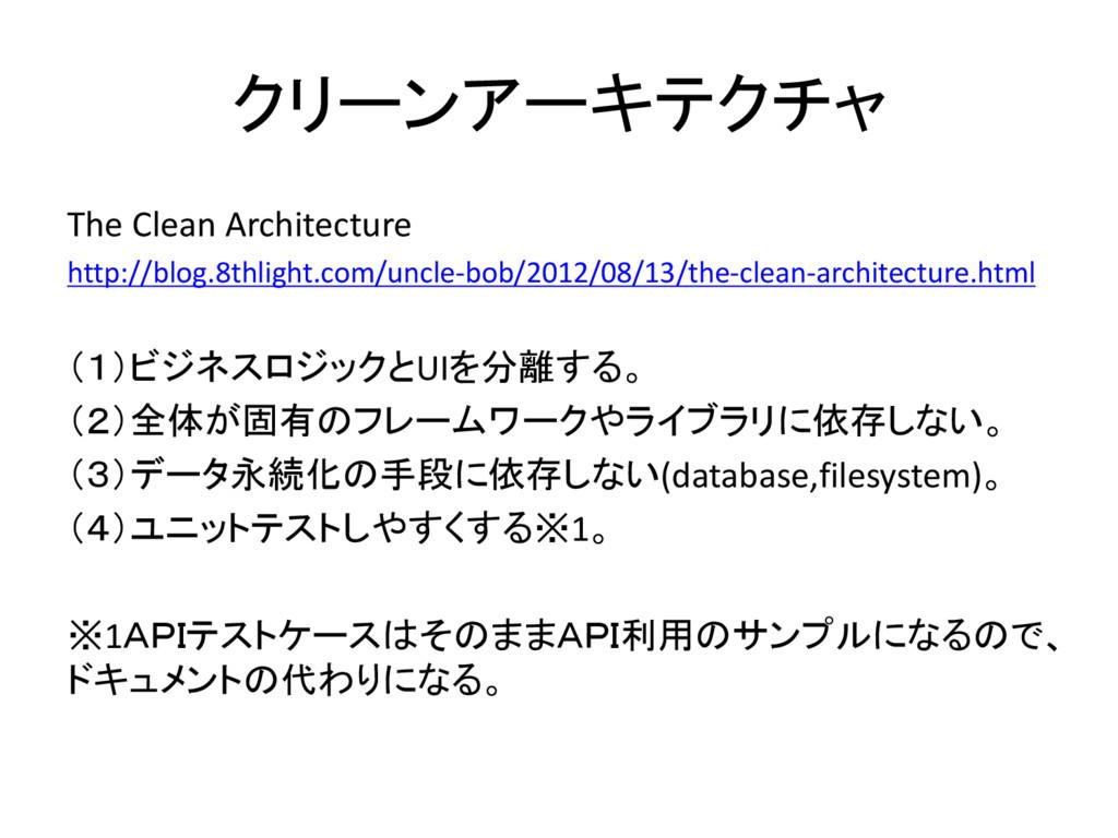 クリーンアーキテクチャ The Clean Architecture http://blog....