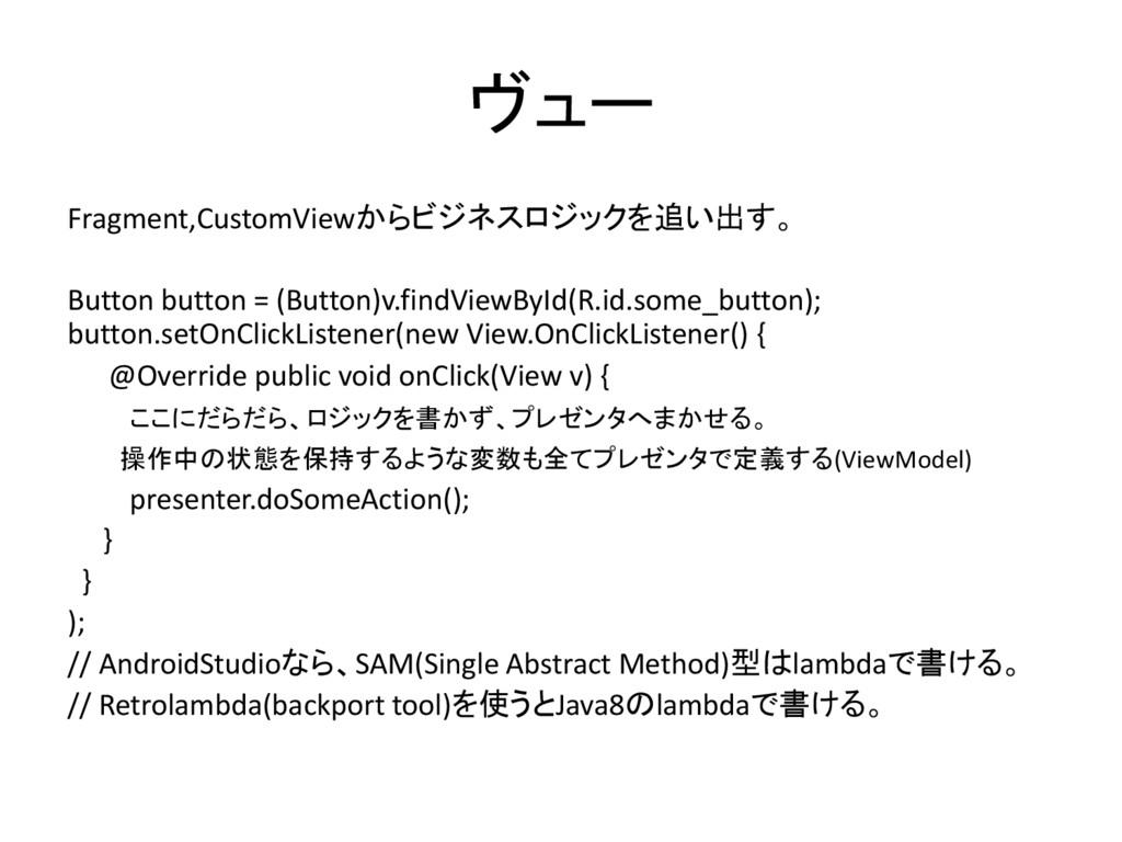 ヴュー Fragment,CustomViewからビジネスロジックを追い出す。 Button ...