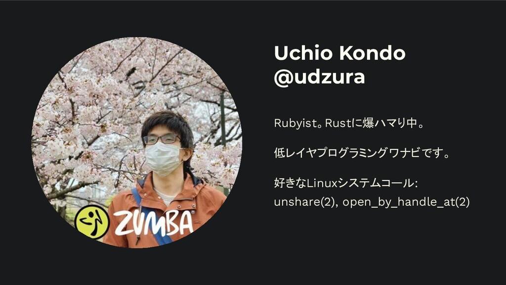 Uchio Kondo @udzura Rubyist。Rustに爆ハマり中。 低レイヤプログ...