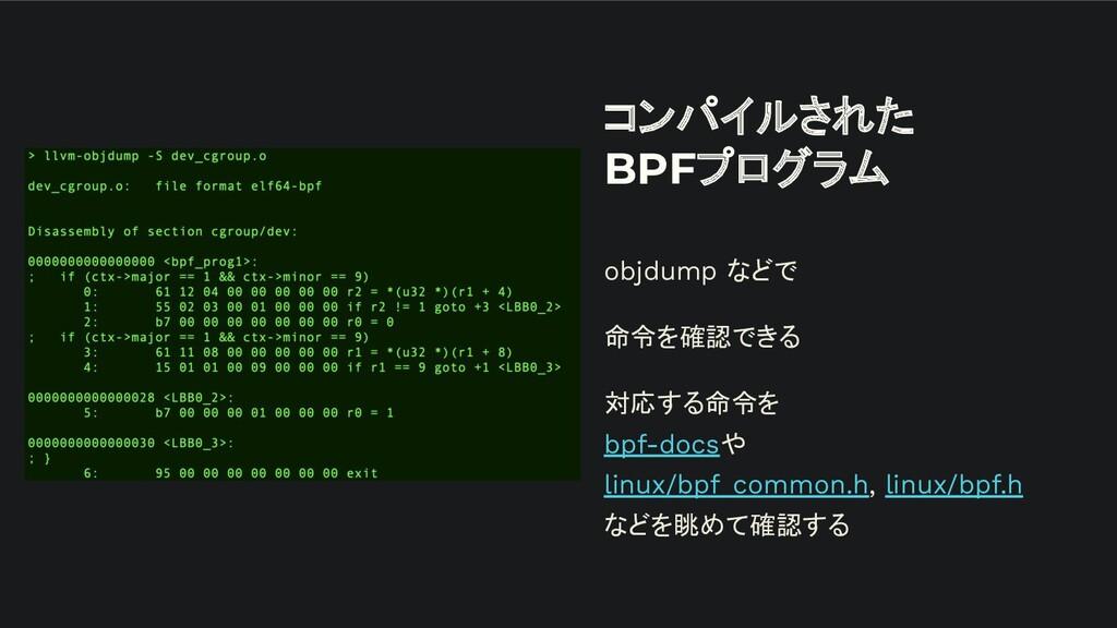 コンパイルされた BPFプログラム objdump などで 命令を確認できる 対応する命令を ...
