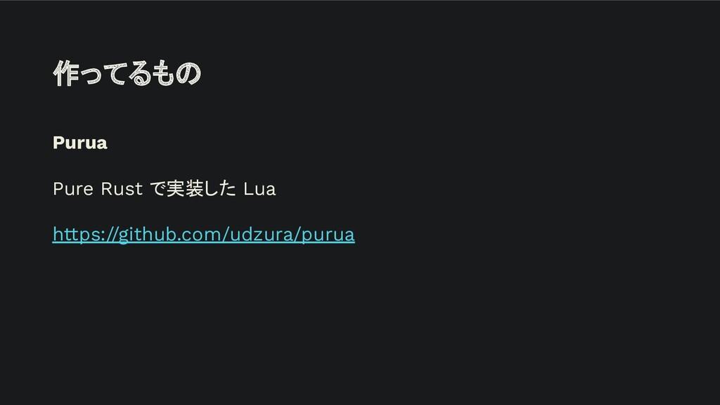 作ってるもの Purua Pure Rust で実装した Lua https://github...