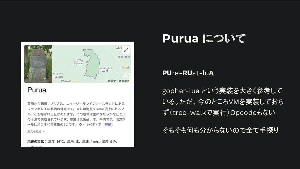 Purua について PUre-RUst-luA gopher-lua という実装を大きく参考...