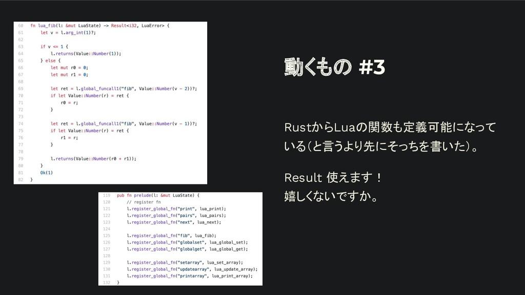 動くもの #3 RustからLuaの関数も定義可能になって いる(と言うより先にそっちを書いた...