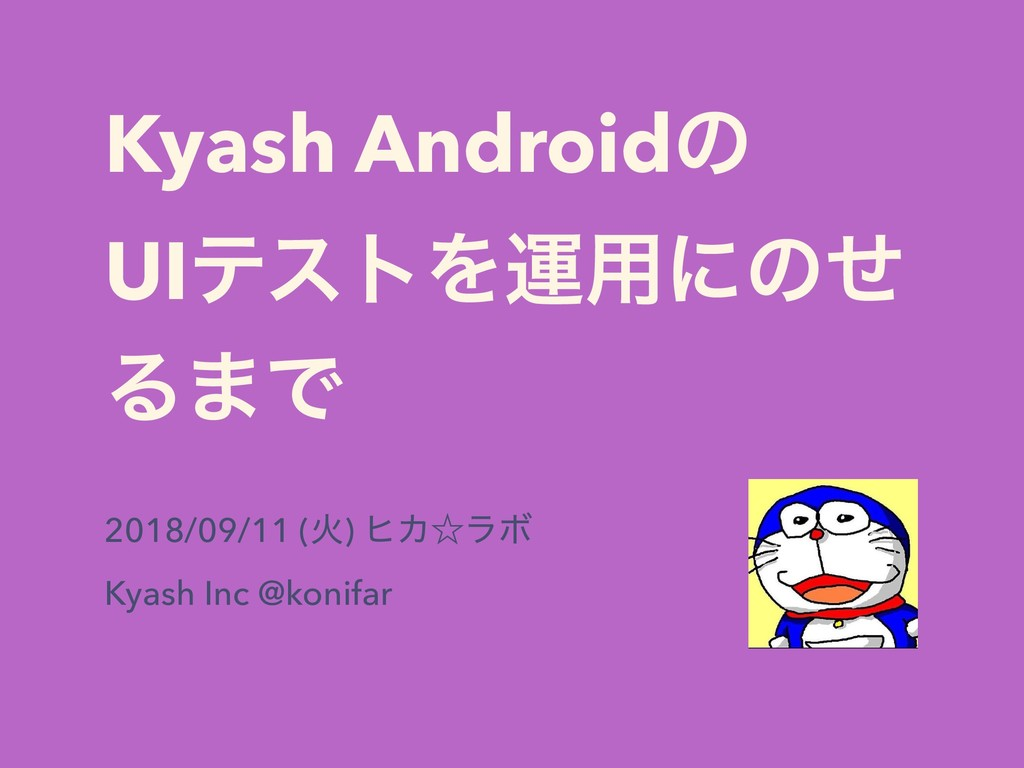 Kyash Androidͷ UIςετΛӡ༻ʹͷͤ Δ·Ͱ 2018/09/11 (Ր) ώ...