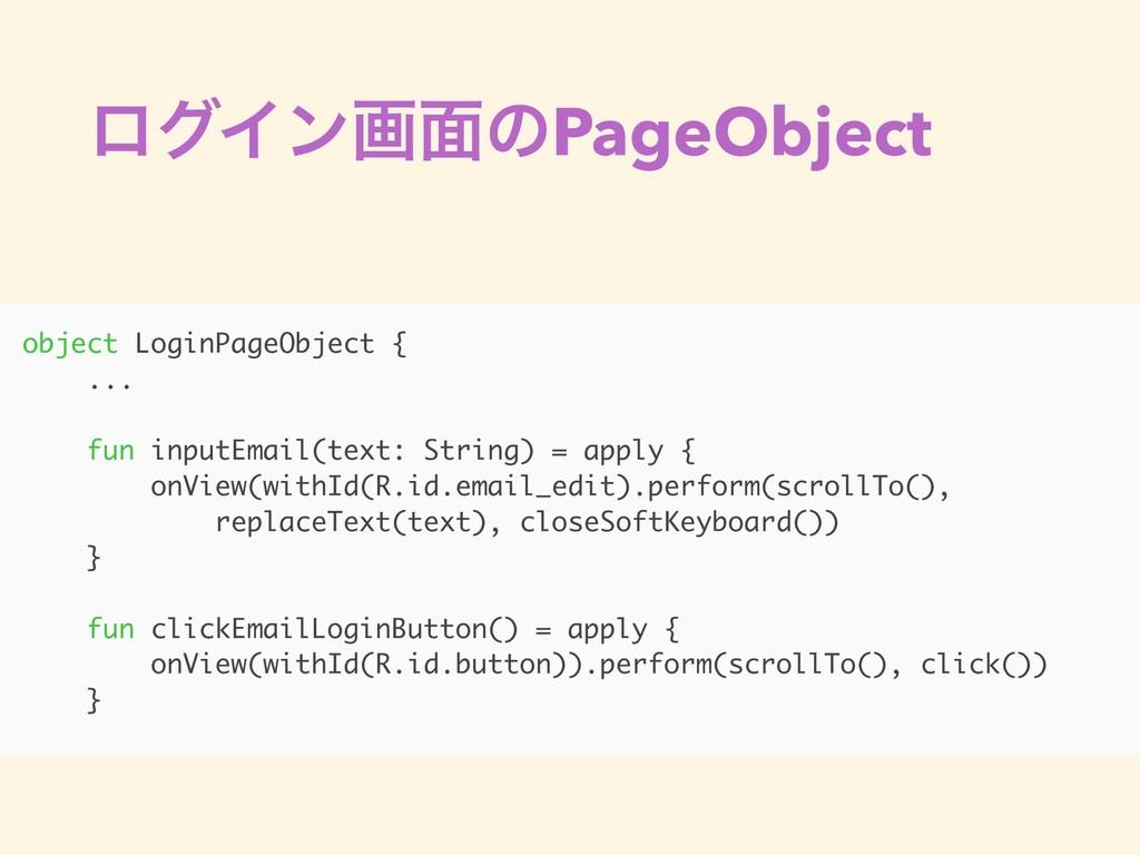 ϩάΠϯը໘ͷPageObject object LoginPageObject { ... ...