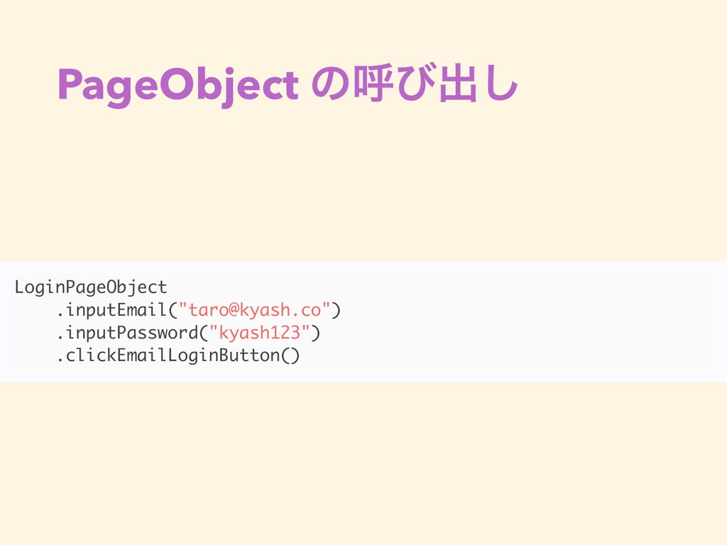 """PageObject ͷݺͼग़͠ LoginPageObject .inputEmail(""""t..."""