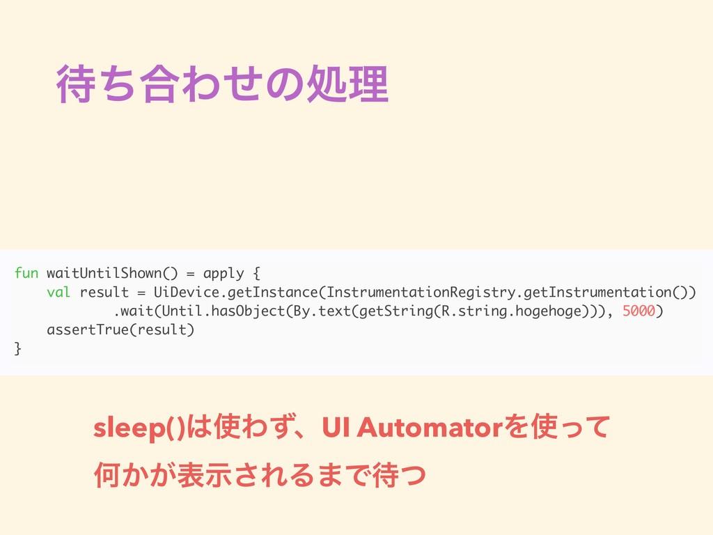 ͪ߹Θͤͷॲཧ fun waitUntilShown() = apply { val res...