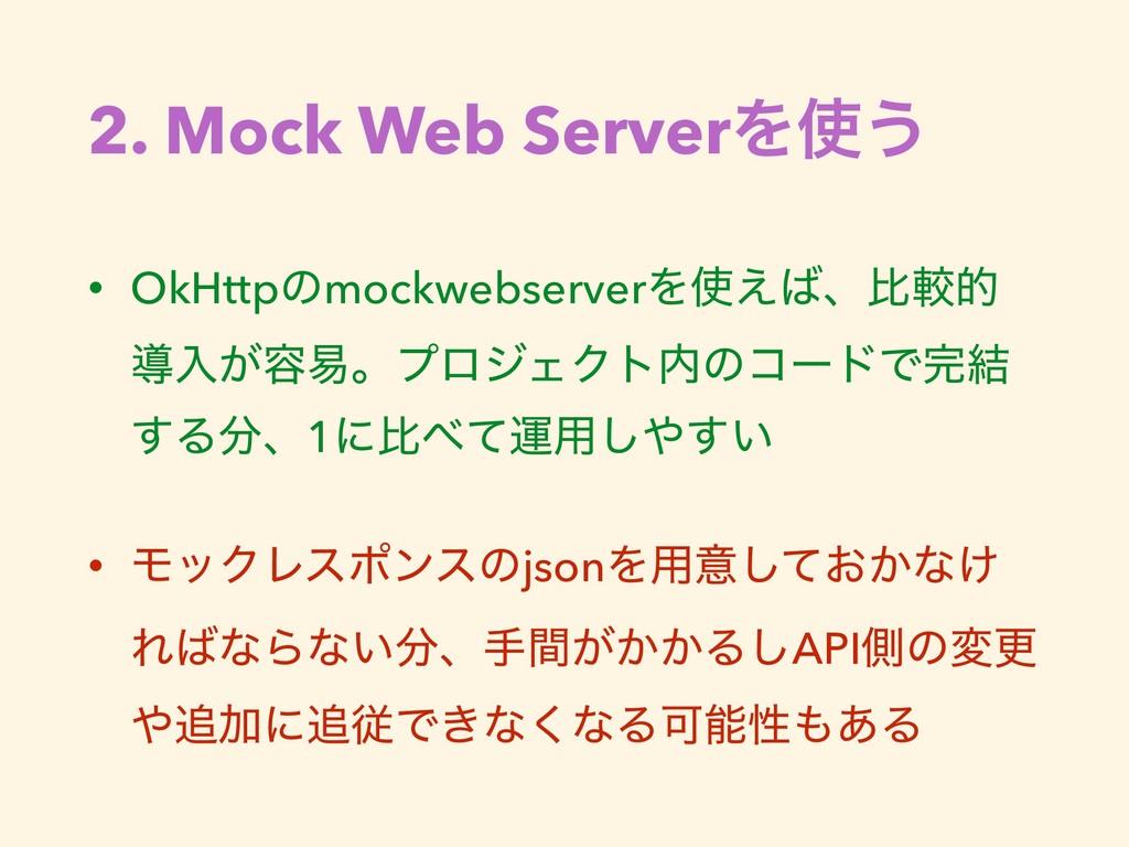2. Mock Web ServerΛ͏ • OkHttpͷmockwebserverΛ͑...