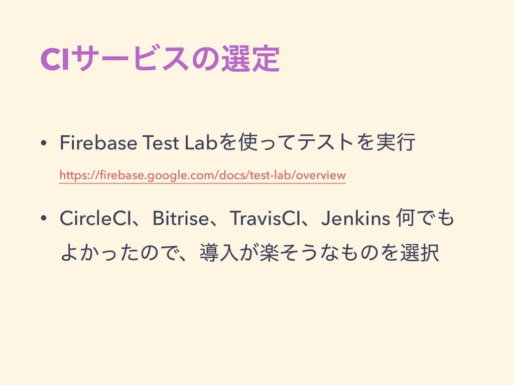 CIαʔϏεͷબఆ • Firebase Test LabΛͬͯςετΛ࣮ߦ https:...