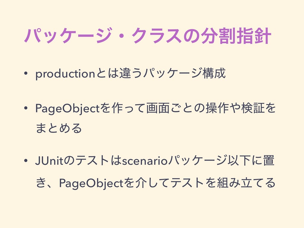 ύοέʔδɾΫϥεͷׂࢦ • productionͱҧ͏ύοέʔδߏ • PageOb...