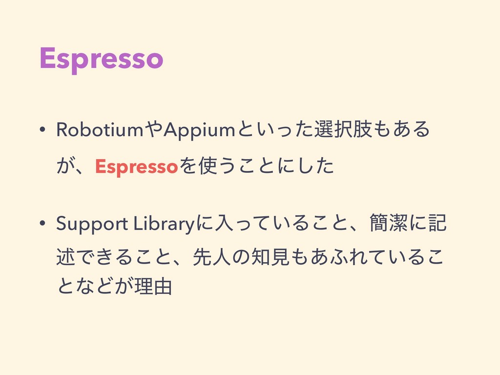 Espresso • RobotiumAppiumͱ͍ͬͨબࢶ͋Δ ͕ɺEspresso...