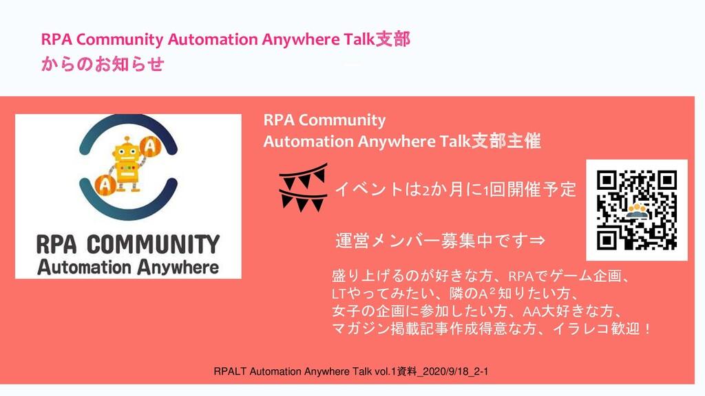 イベントは2か月に1回開催予定 運営メンバー募集中です⇒ RPA Community Auto...