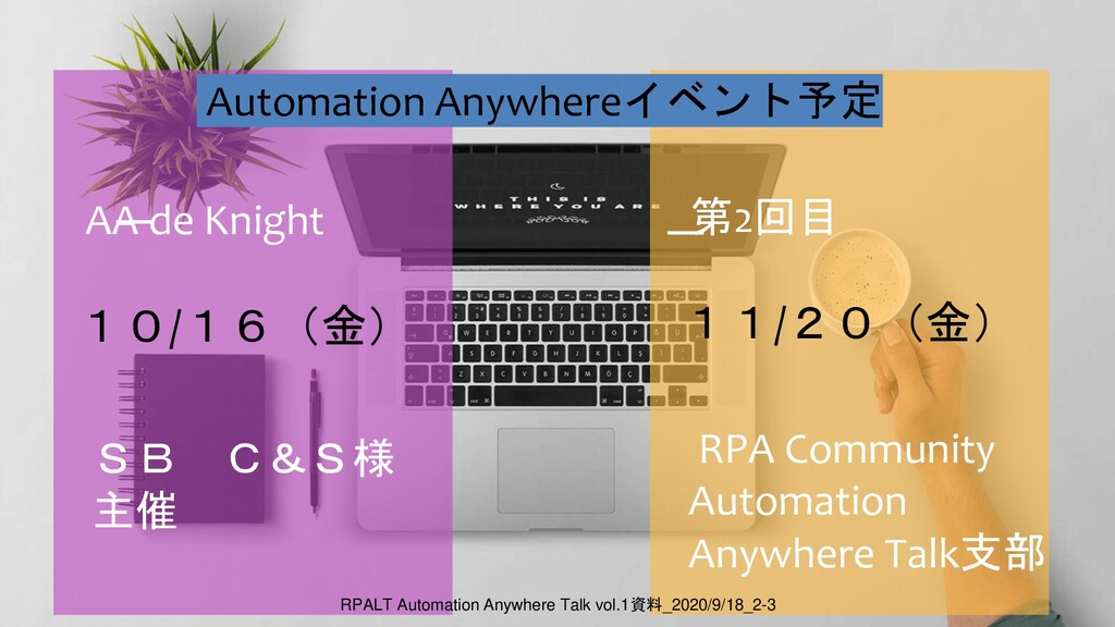 Automation Anywhereイベント予定 RPA Community Automat...