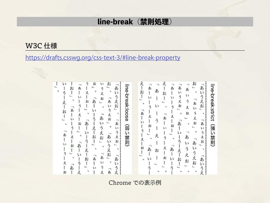 line-break(禁則処理) W3C 仕様 https://drafts.csswg.or...