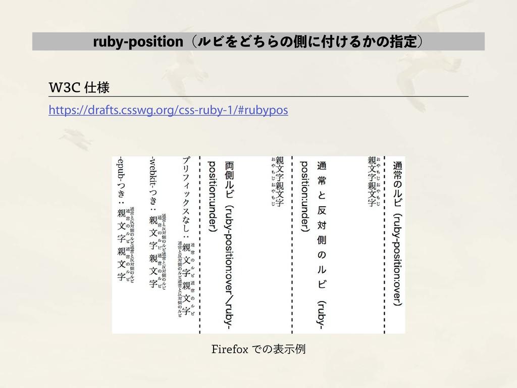 ruby-position(ルビをどちらの側に付けるかの指定) W3C 仕様 https://...