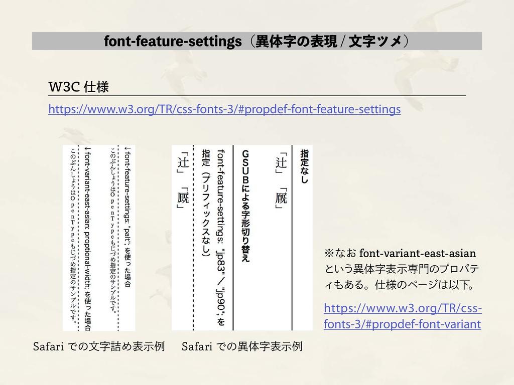 font-feature-settings(異体字の表現 / 文字ツメ) W3C 仕様 htt...