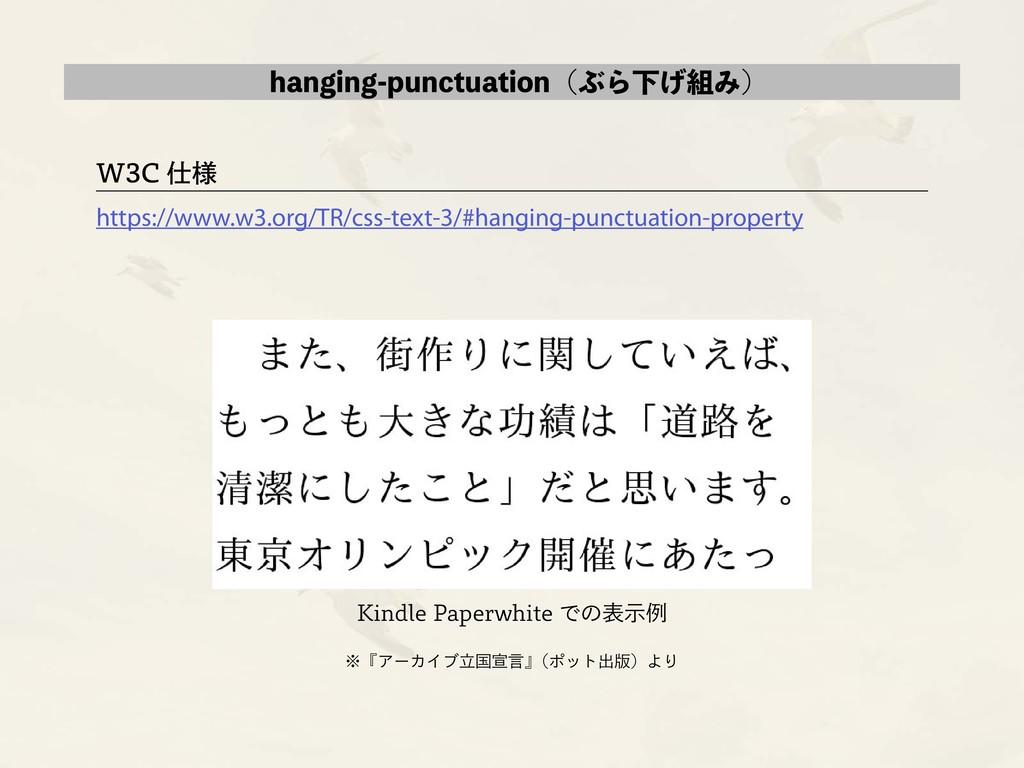 hanging-punctuation(ぶら下げ組み) W3C 仕様 https://www....