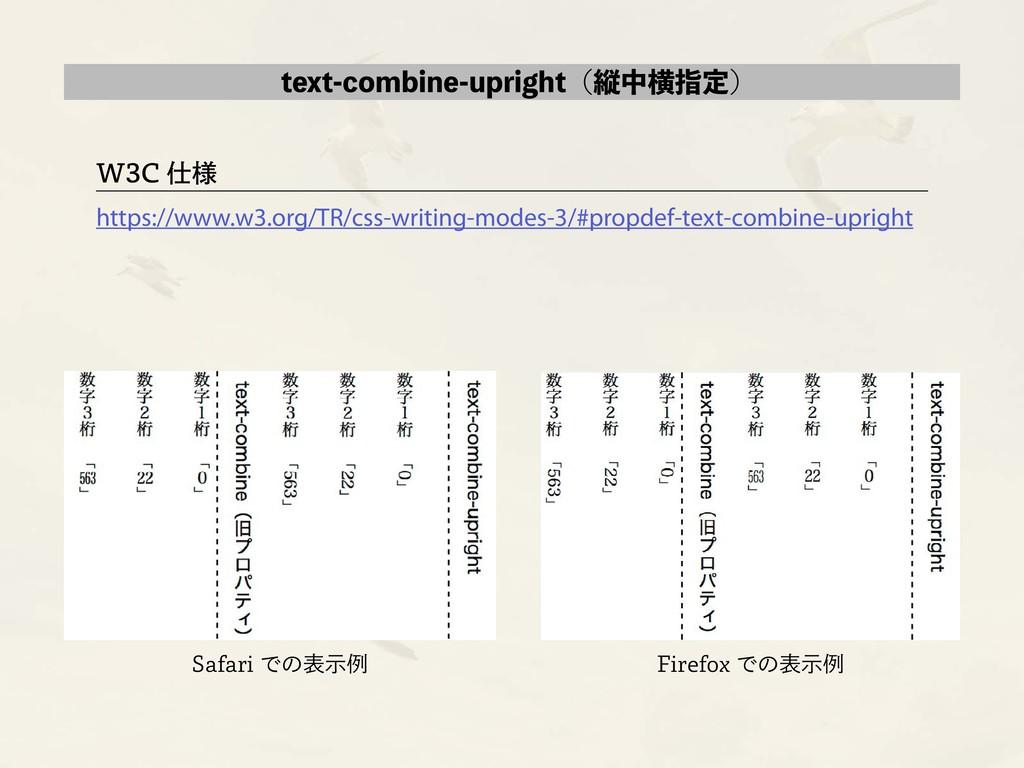 text-combine-upright(縦中横指定) W3C 仕様 https://www....