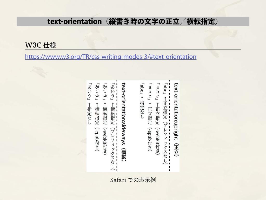 text-orientation(縦書き時の文字の正立/横転指定) W3C 仕様 https:...