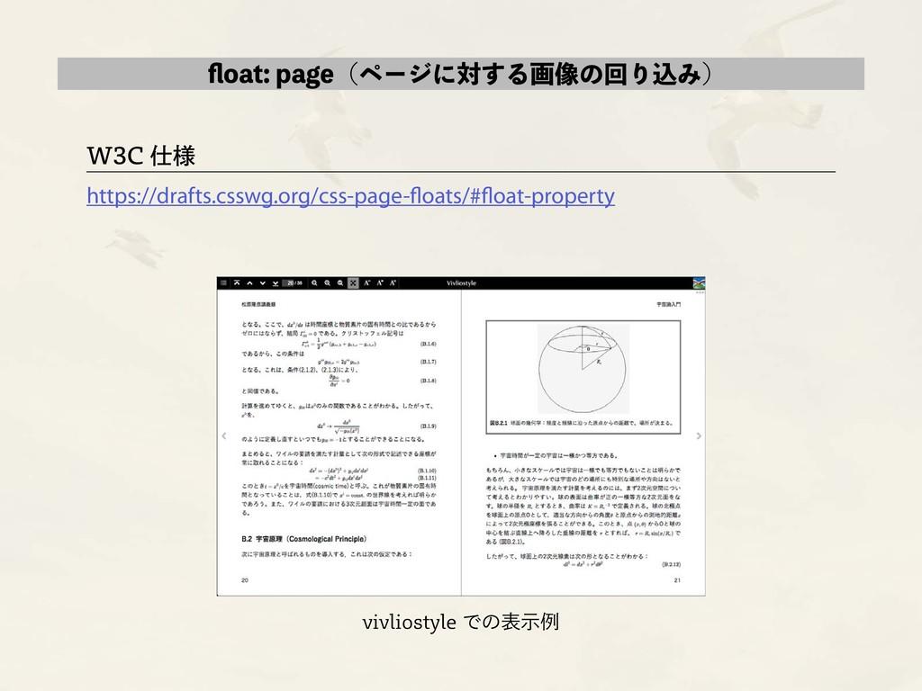 float: page(ページに対する画像の回り込み) W3C 仕様 https://draf...