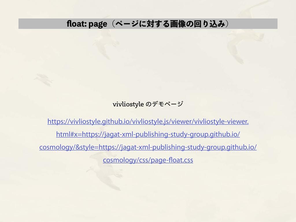 float: page(ページに対する画像の回り込み) vivliostyle のデモページ ...
