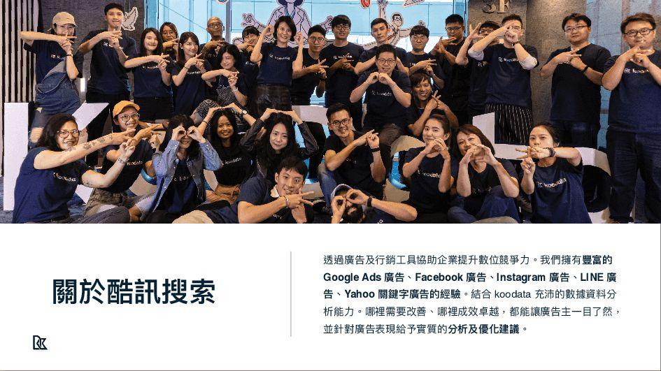 關於酷訊搜索 透過廣告及⾏銷⼯具協助企業提升數位競爭⼒。我們擁有豐富的 Google Ads ...