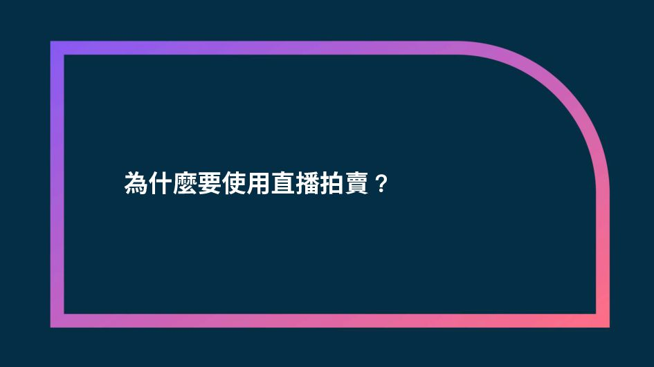 Reach rate is under 10% Management costs ROI 觸及...