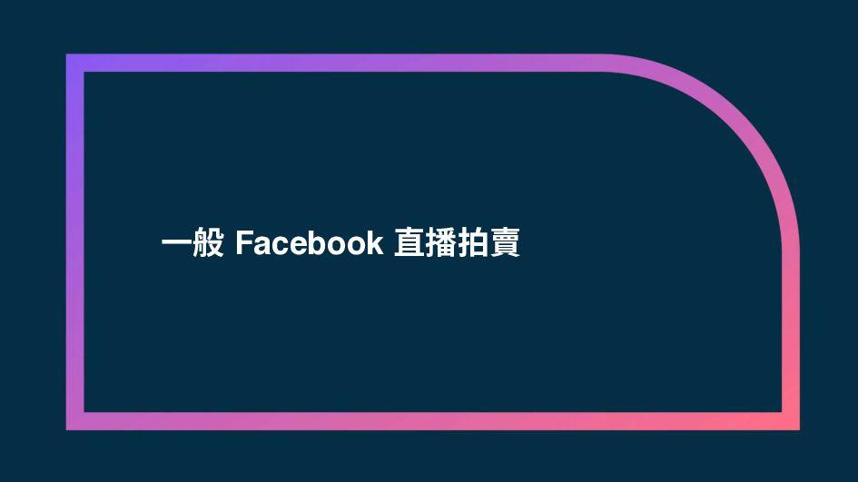 ⼀般 Facebook 直播拍賣