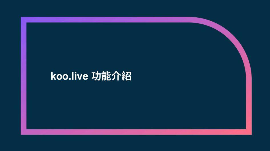 koo.live 功能介紹