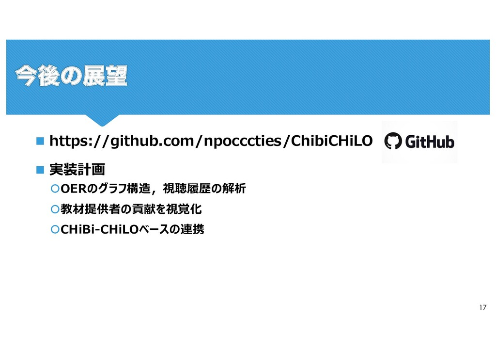 17 n https://github.com/npocccties/ChibiCHiLO n...